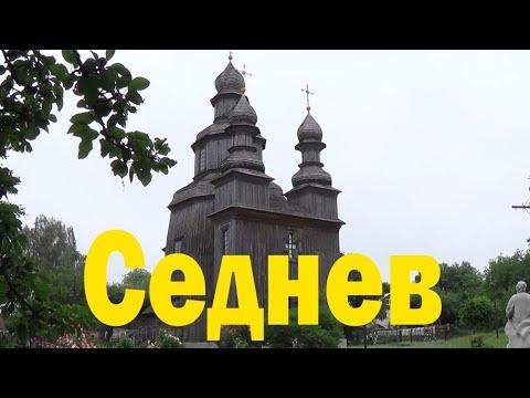 Фото-тур в Седнев. Черниговская область//vlad-foto-video.com