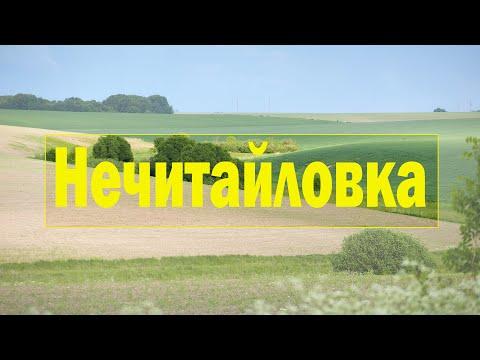 Фото-туристический уикенд в Нечитайловку /vlad-foto-video.com/
