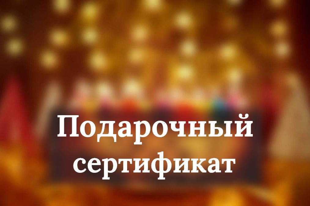 Подарочный сертификат на фотосессию (Киев)