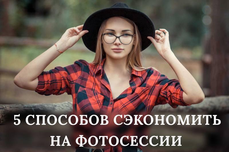 Фотосессия недорого — 5 способов сэкономить на фотосессии в Киеве