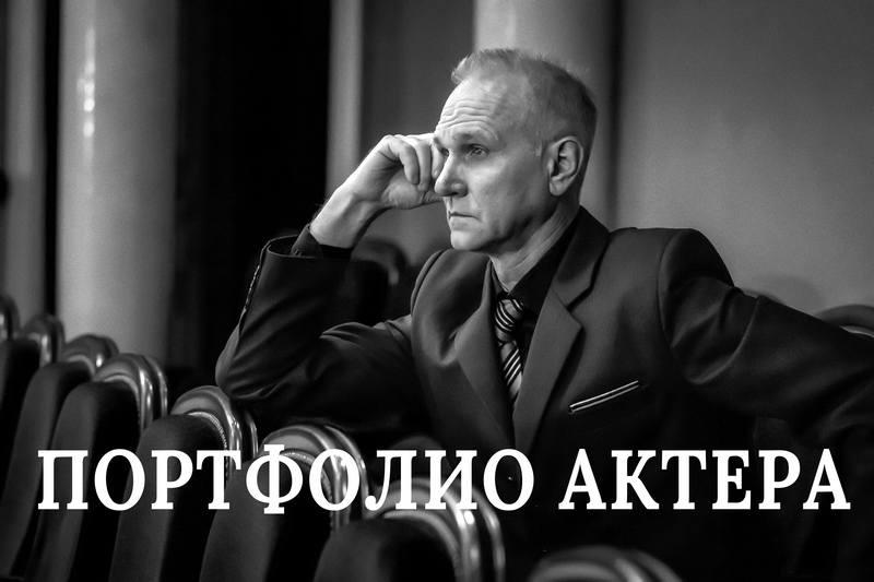 Профессиональное портфолио актера Киев