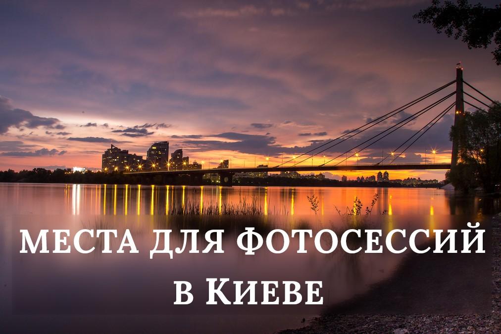Места для фотосессий в Киеве