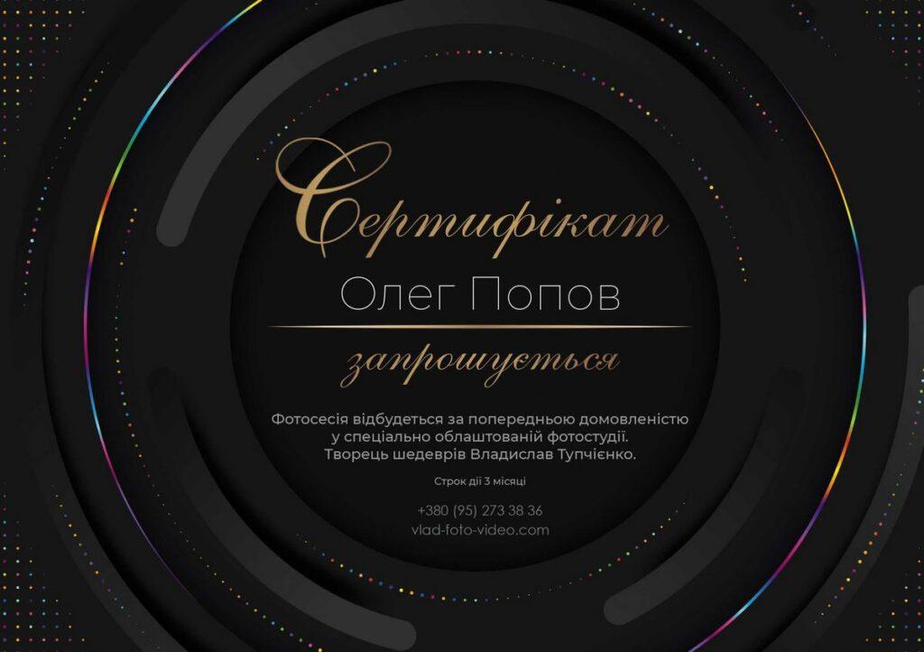Подарочный сертификат бизнес портрет Киев